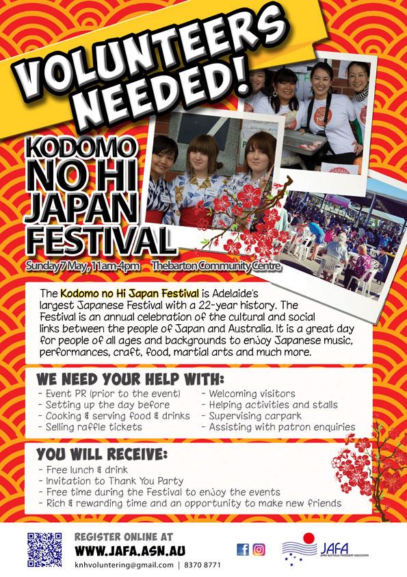 We need YOU! Kodomo no Hi Japan Festival 2017