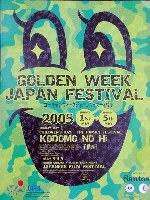 2005 Golden Week Japan Festival